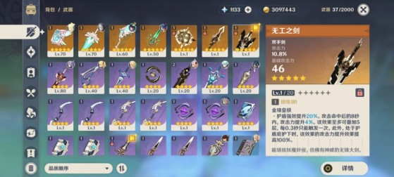 Nuevas armas disponibles en la versión 1.1 - Genshin Impact