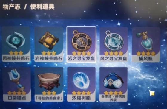 Los nuevos objetos presentes en la versión 1.1 - Genshin Impact