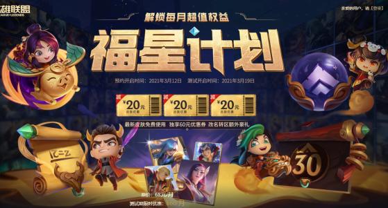 LoL: La suscripción a League of Legends en China que permite probar skins y una cuenta al nivel 30