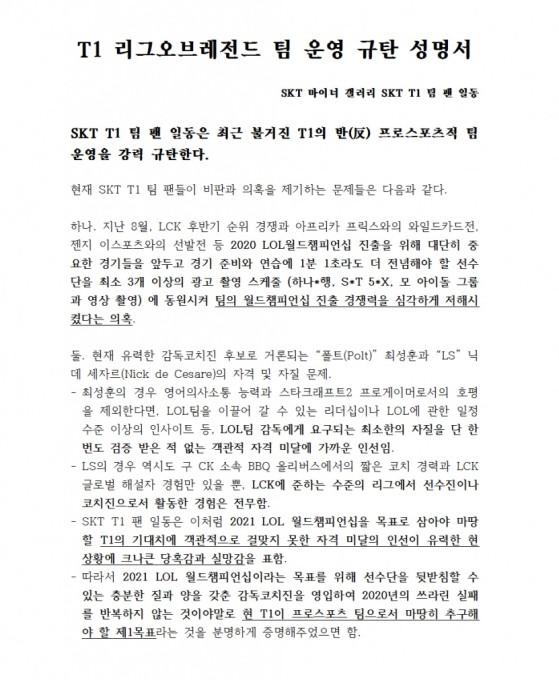 Extracto del comunicado original de los fans de T1 - League of Legends