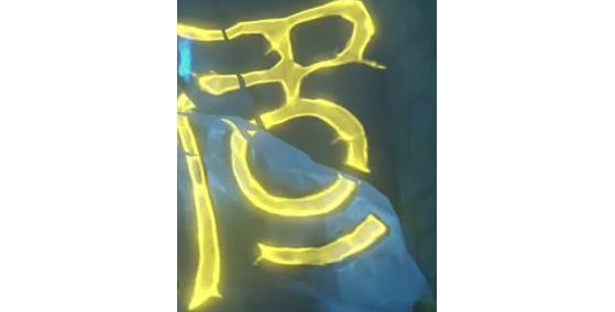 El símbolo para montar en las paredes de la mazmorra. - Genshin Impact